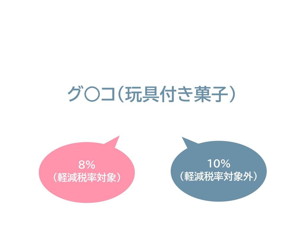8% (軽減税率対象) グ○コ(玩具付き菓子) 10% (軽減税率対象外)