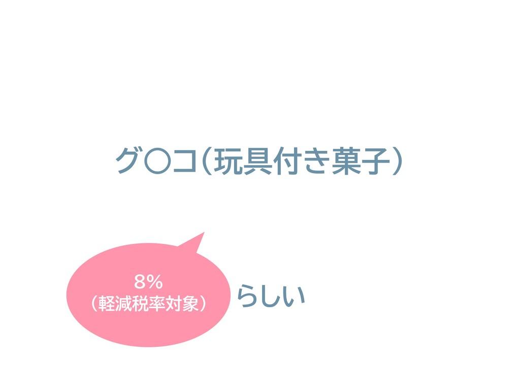 8% (軽減税率対象) らしい グ○コ(玩具付き菓子)