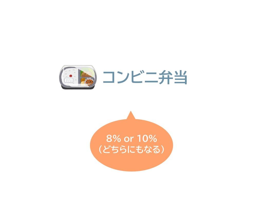 コンビニ弁当 8% or 10% (どちらにもなる)