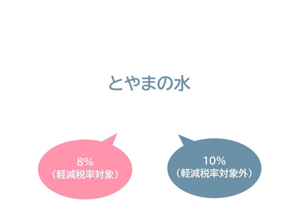 8% (軽減税率対象) とやまの水 10% (軽減税率対象外)