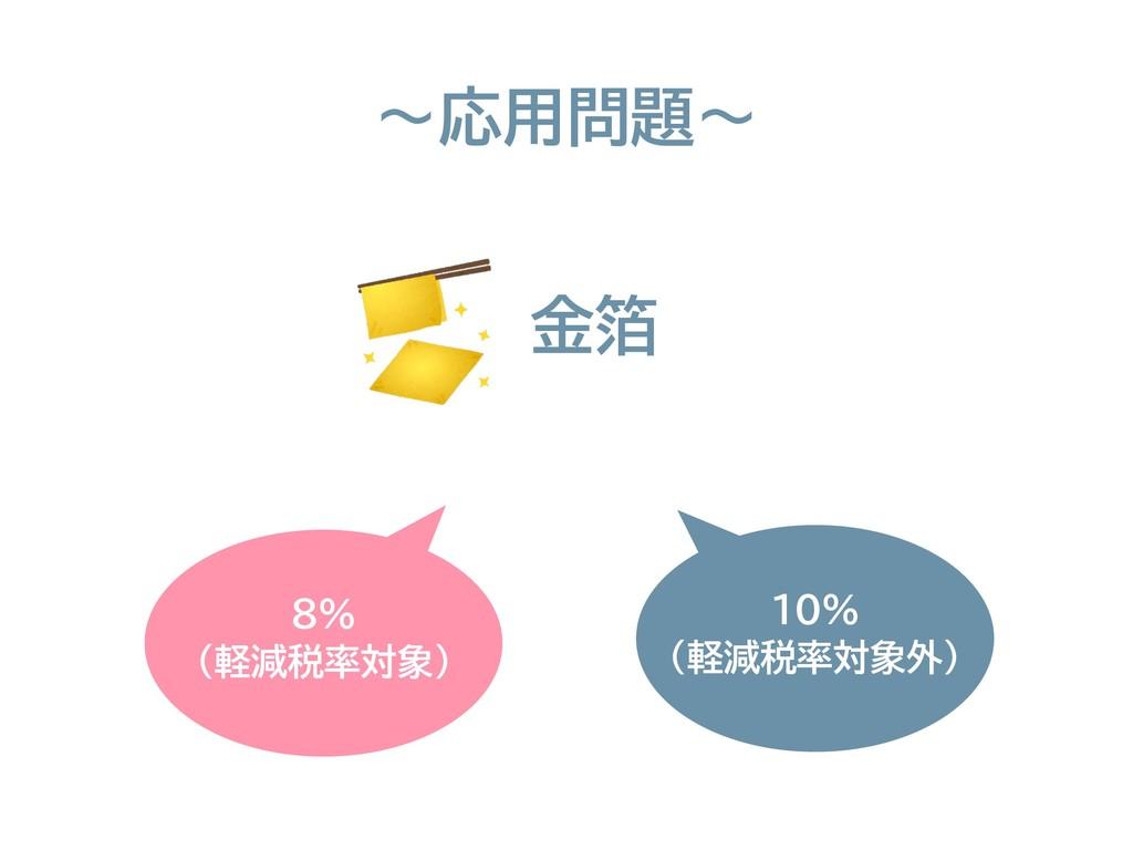 8% (軽減税率対象) 金箔 10% (軽減税率対象外) 〜応用問題〜