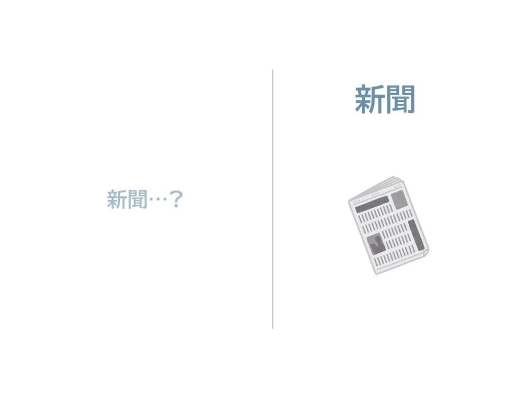 新聞 新聞…?