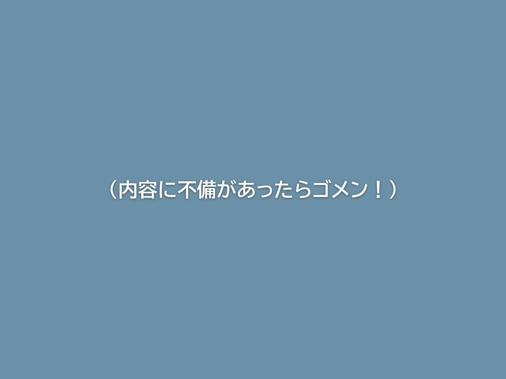 (内容に不備があったらゴメン!)