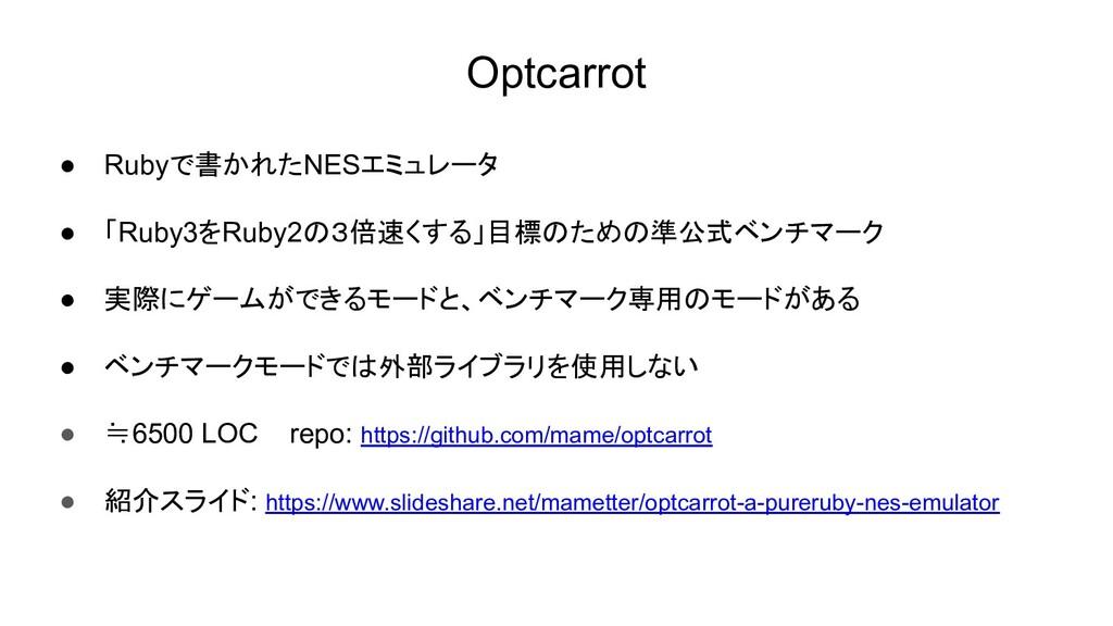 Optcarrot ● Rubyで書かれたNESエミュレータ ● 「Ruby3をRuby2の3...