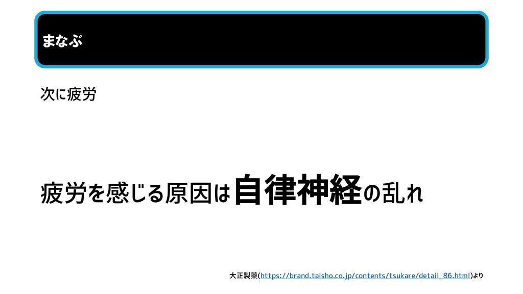 まなぶ 大正製薬(https://brand.taisho.co.jp/contents/ts...