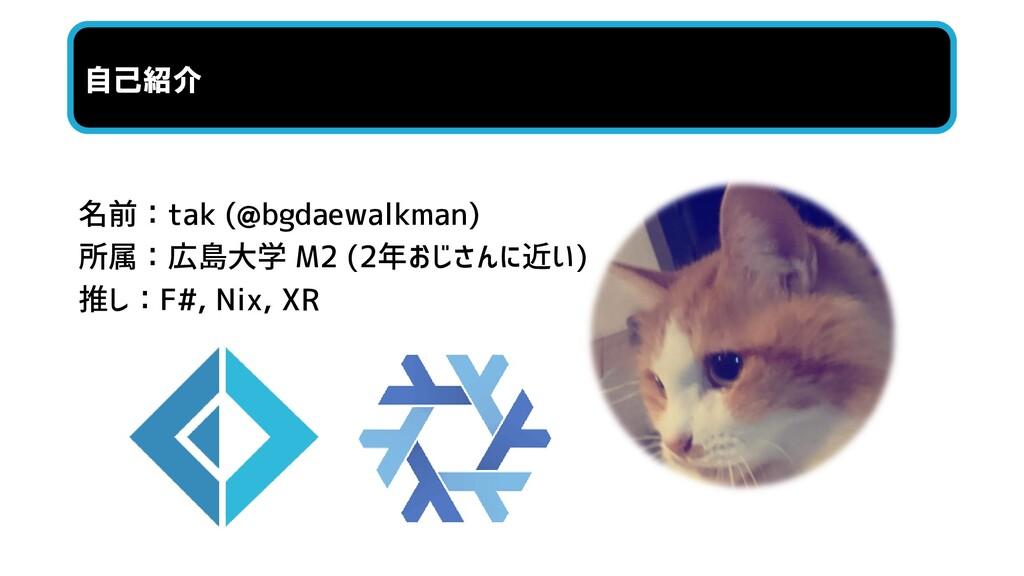 名前:tak (@bgdaewalkman) 所属:広島大学 M2 (2年おじさんに近い) 推...