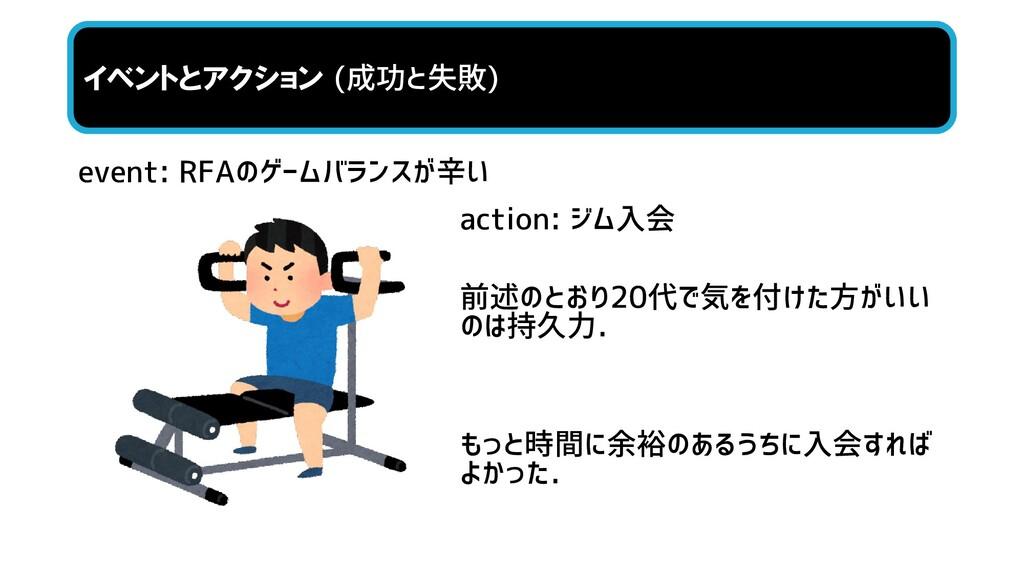 event: RFAのゲームバランスが辛い イベントとアクション (成功と失敗) action...
