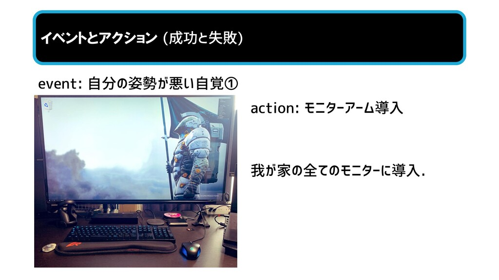 event: 自分の姿勢が悪い自覚① イベントとアクション (成功と失敗) action: モ...