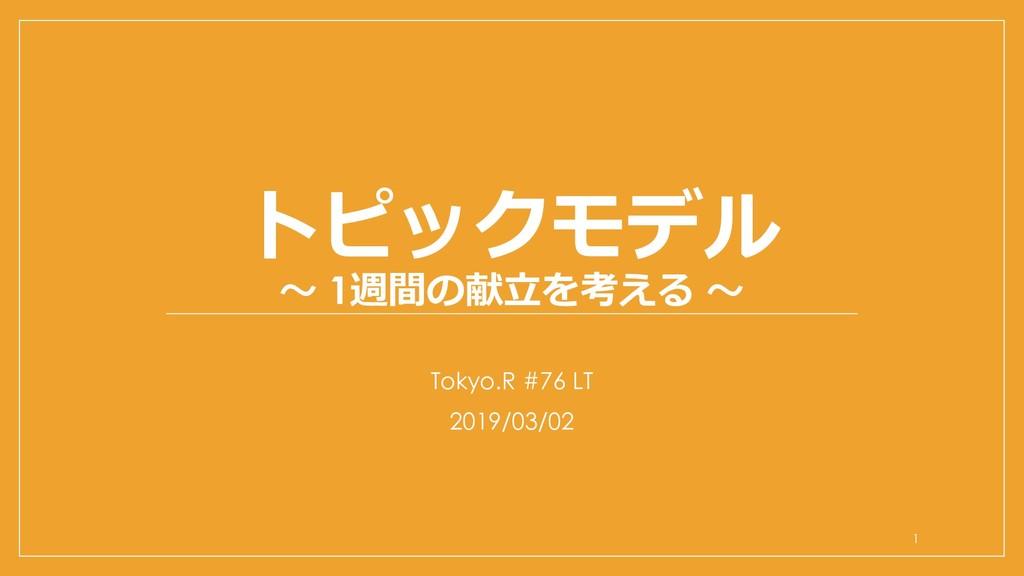 トピックモデル ~ 1週間の献立を考える ~ Tokyo.R #76 LT 2019/03/0...