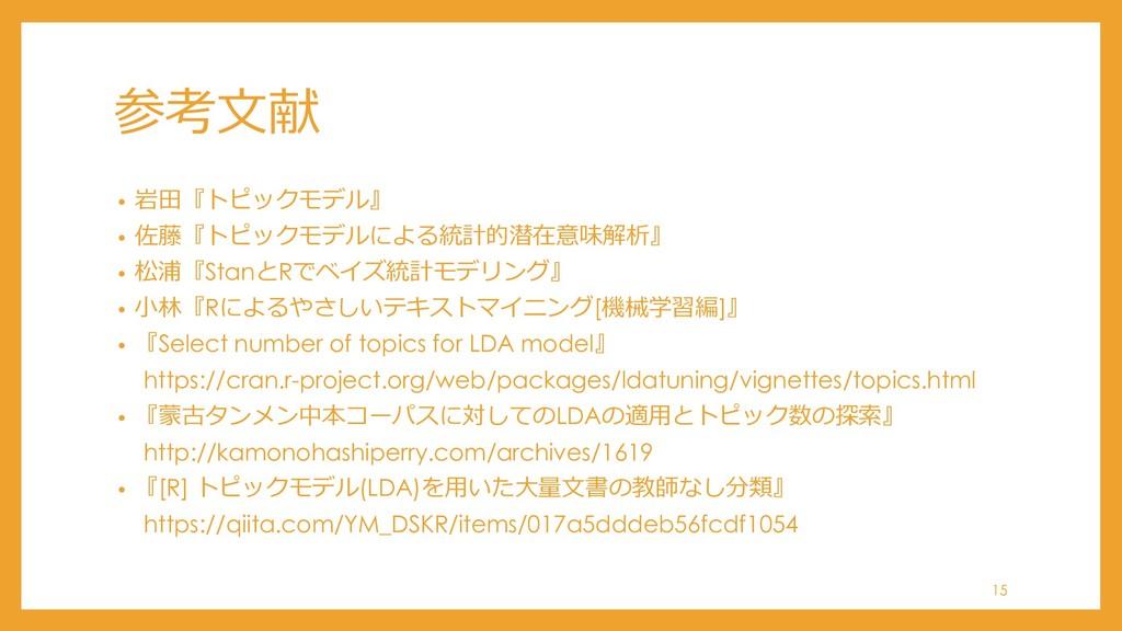 参考文献 • 岩田『トピックモデル』 • 佐藤『トピックモデルによる統計的潜在意味解析』 • ...