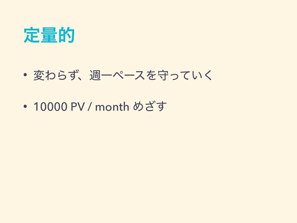 ఆྔత • มΘΒͣɺिҰϖʔεΛक͍ͬͯ͘ • 10000 PV / month Ί͟͢