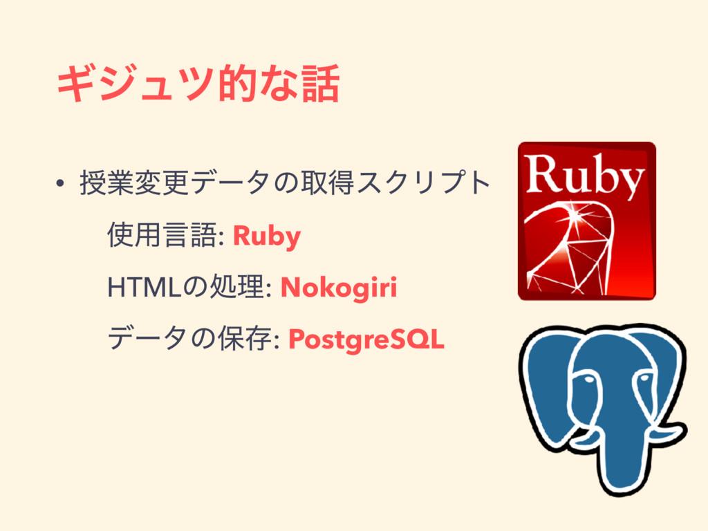 Ϊδϡπతͳ • तۀมߋσʔλͷऔಘεΫϦϓτ ɹ༻ݴޠ: Ruby ɹHTMLͷॲ...