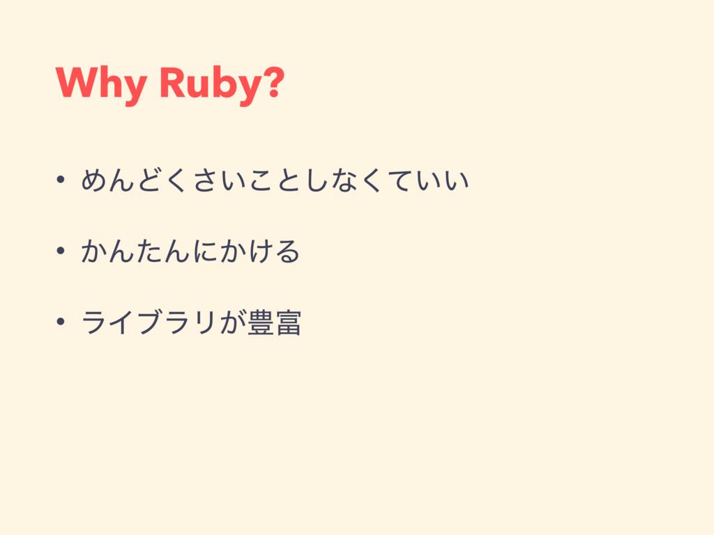 Why Ruby? • ΊΜͲ͍͘͜͞ͱ͠ͳ͍͍ͯ͘ • ͔ΜͨΜʹ͔͚Δ • ϥΠϒϥϦ͕๛
