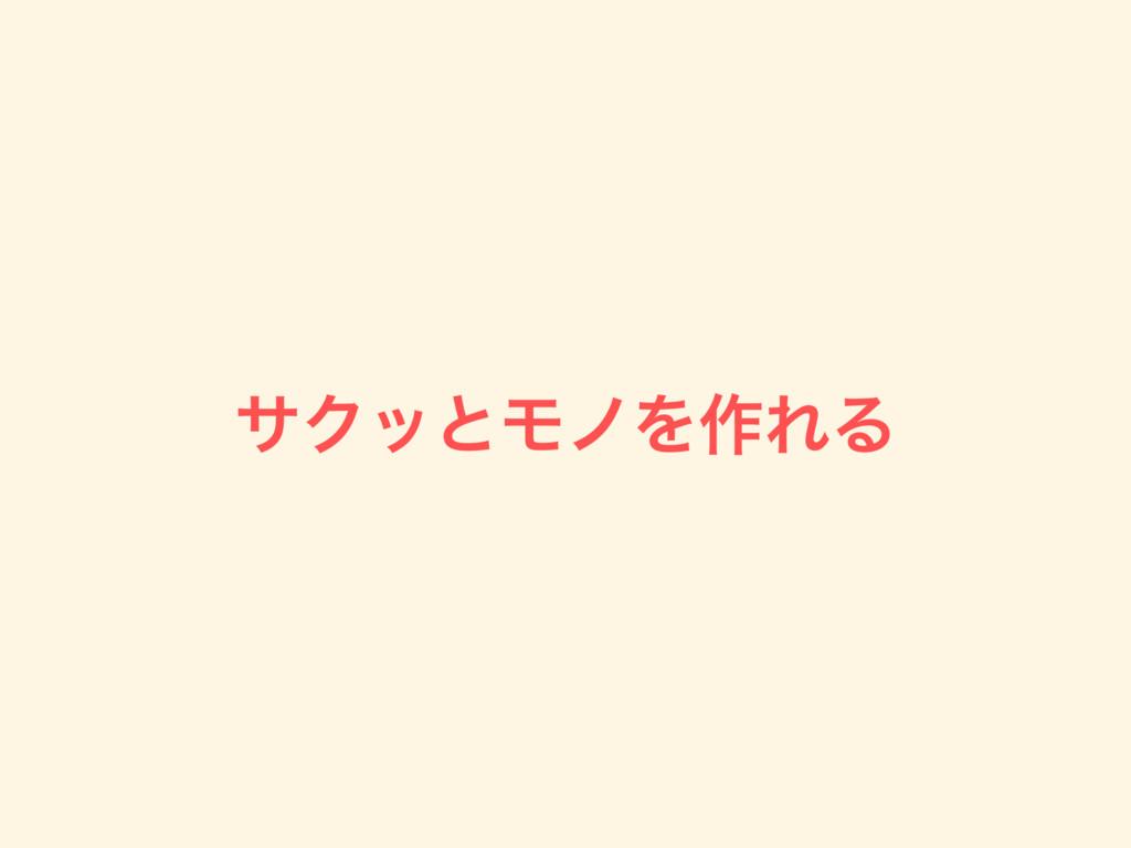 αΫοͱϞϊΛ࡞ΕΔ
