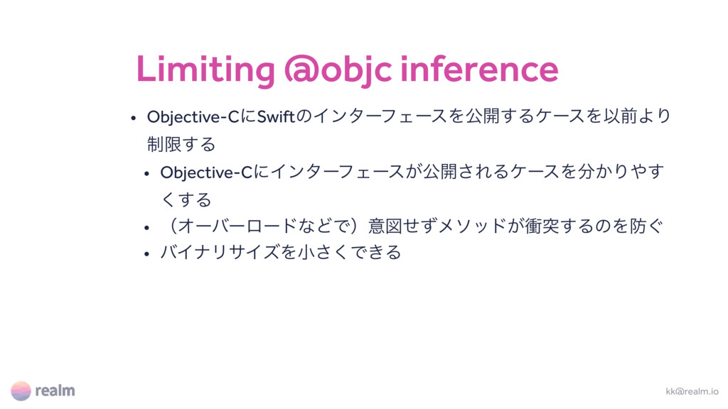 Limiting @objc inference • Objective-CʹSwiftͷΠϯ...