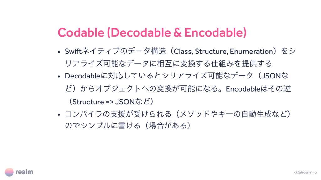 Codable (Decodable & Encodable) • SwiftωΠςΟϒͷσʔ...