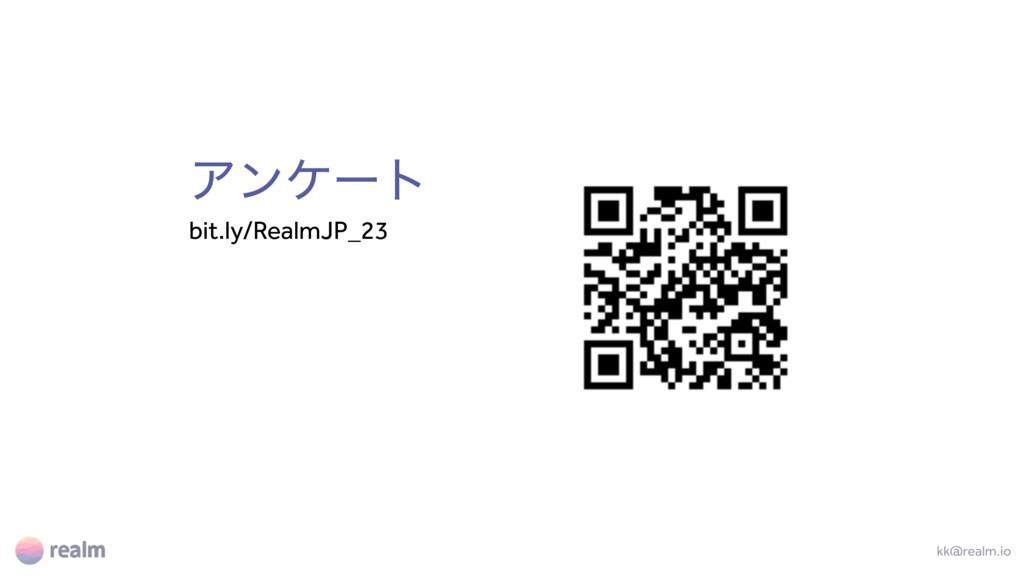 Ξϯέʔτ bit.ly/RealmJP_23 kk@realm.io