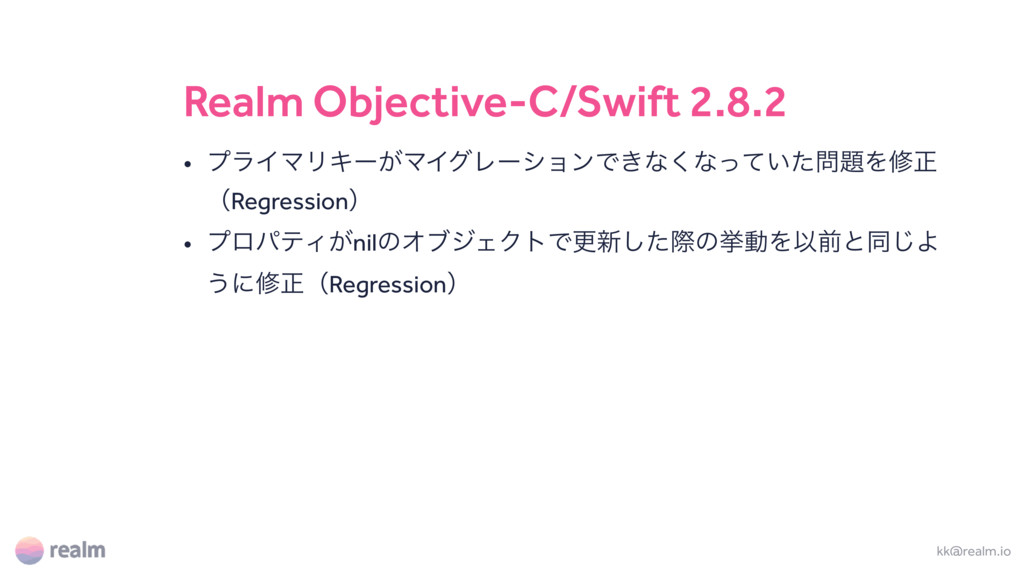 Realm Objective-C/Swift 2.8.2 • ϓϥΠϚϦΩʔ͕ϚΠάϨʔγϣ...