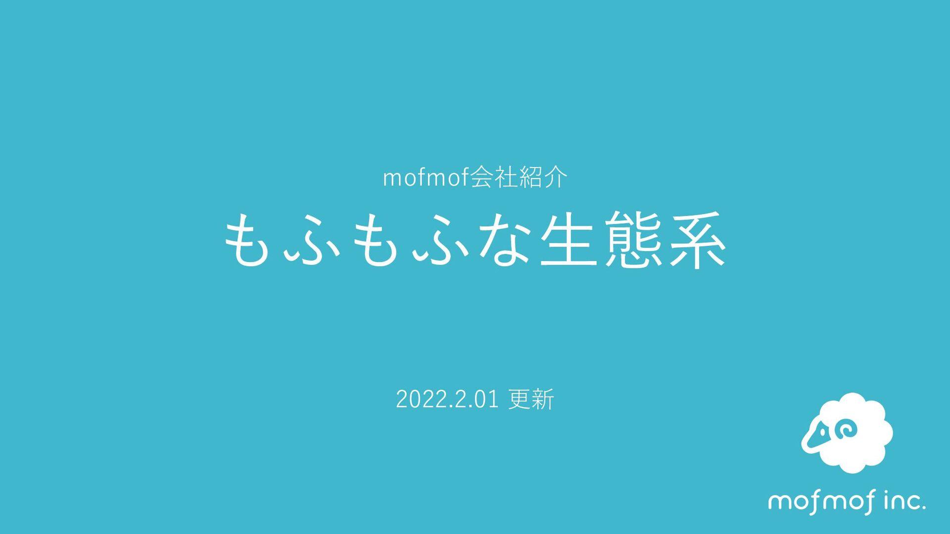 2020.09.15 更新 mofmofの中⾝をのぞいてみよう もふもふな⽣態系(会社紹介)
