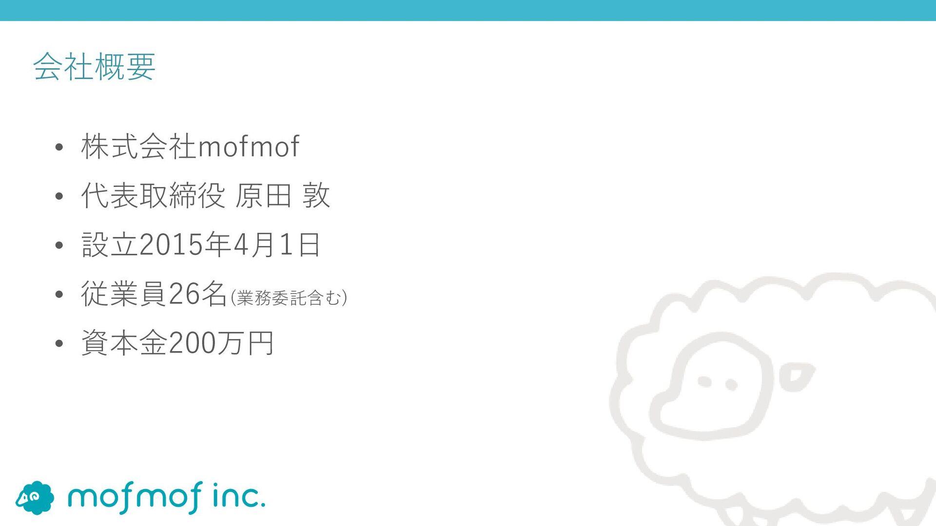 会社概要 • 株式会社mofmof • 代表取締役 原⽥ 敦 • 設⽴2015年4⽉1⽇ • ...