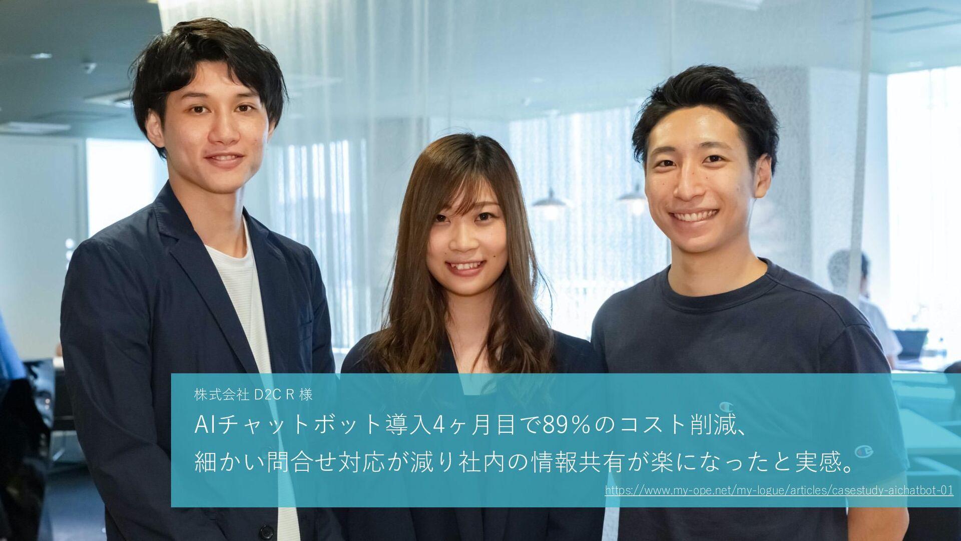 株式会社エイチーム 様 「AIチャットボット」で1⽇200件以上の社内問合せを⾃動応答! ht...
