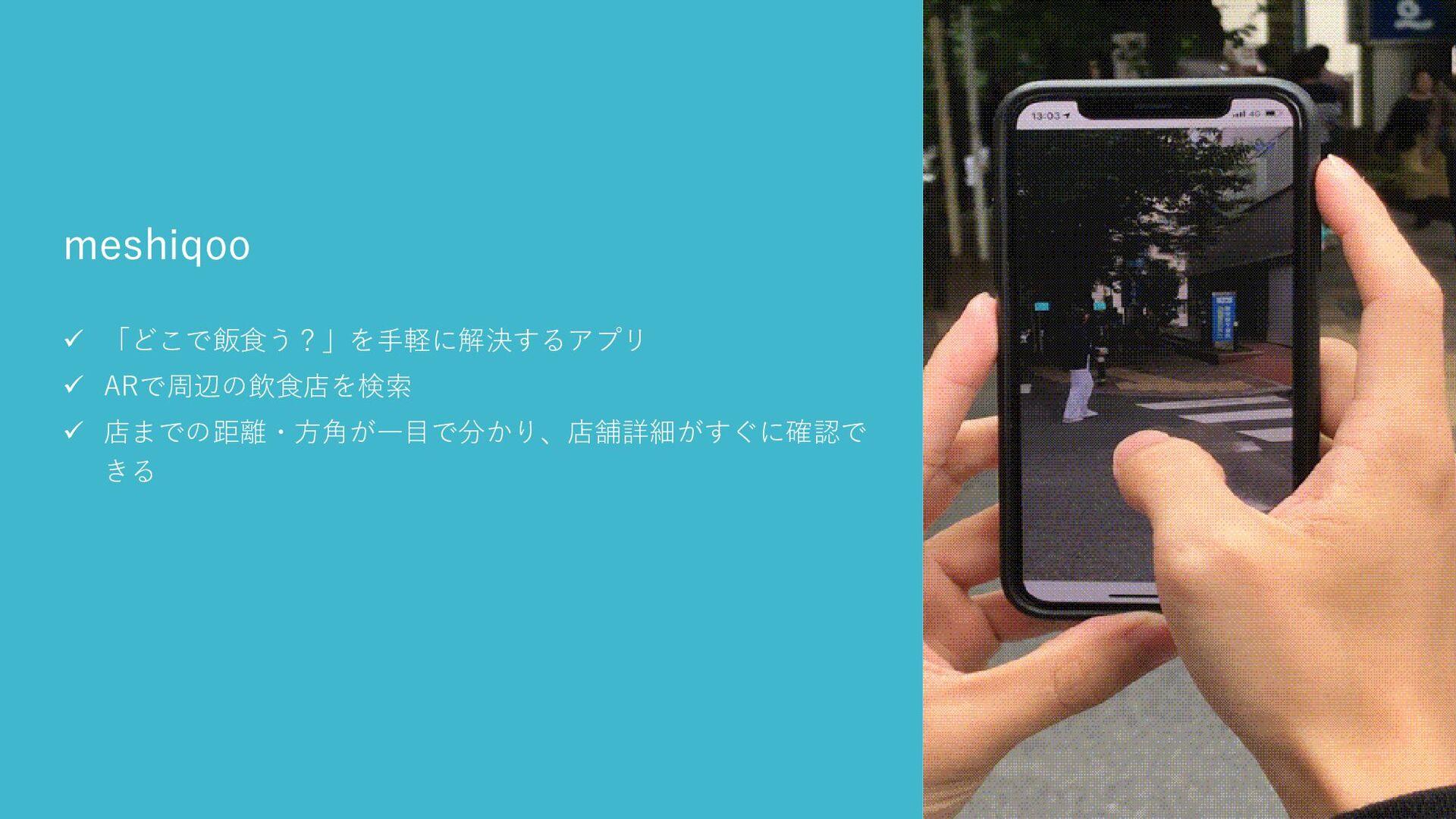 meshiqoo ü 「どこで飯⾷う?」を⼿軽に解決するアプリ ü ARで周辺の飲⾷店を検索 ...
