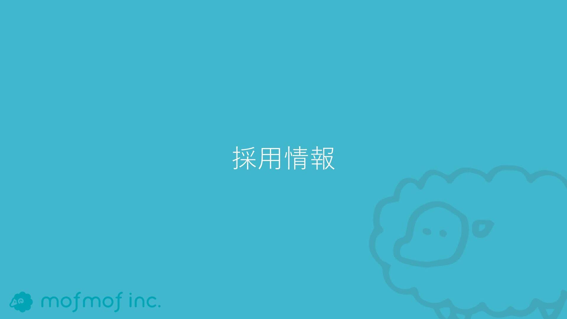 よく使う技術・ツール • Ruby on Rails • 可能な限り最新バージョンを使用 • ...