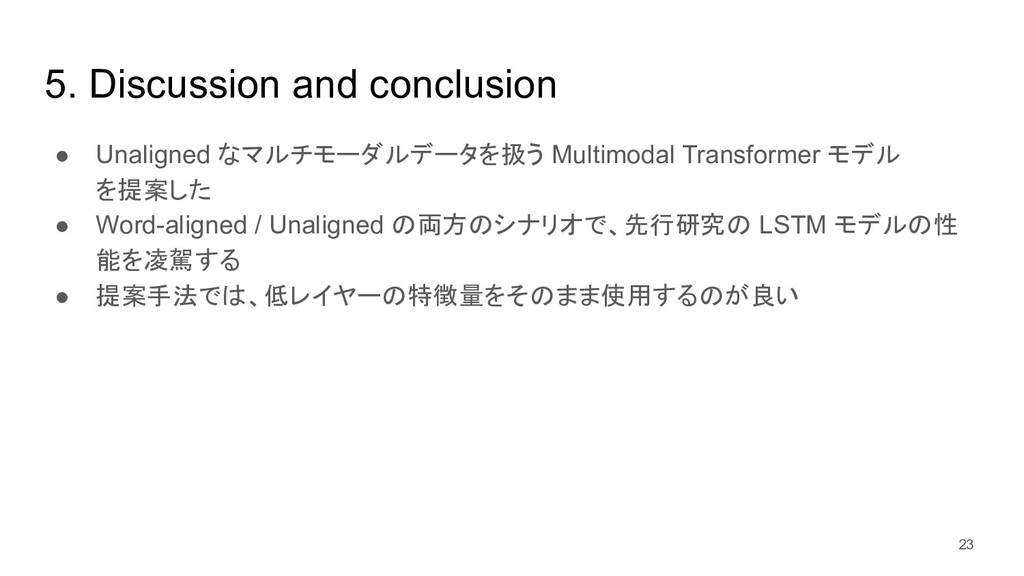 5. Discussion and conclusion ● Unaligned なマルチモー...