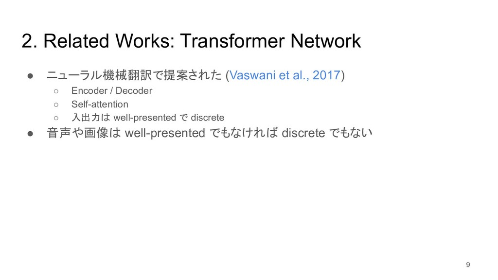 2. Related Works: Transformer Network ● ニューラル機械...