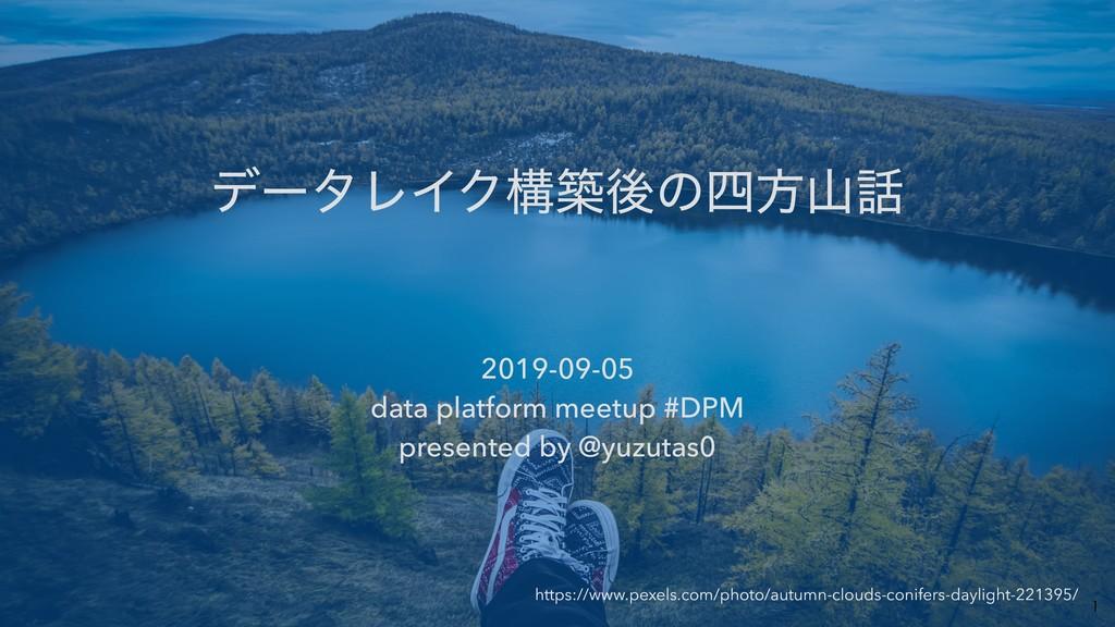 σʔλϨΠΫߏஙޙͷํ 2019-09-05 data platform meetu...