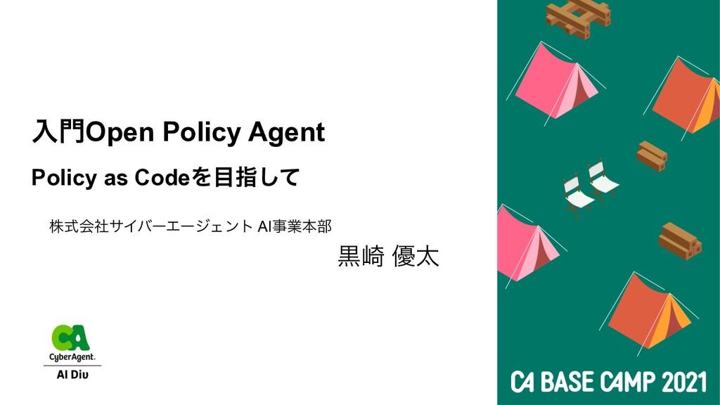 גࣜձࣾαΠόʔΤʔδΣϯτ AIۀຊ෦ ೖOpen Policy Agent Polic...