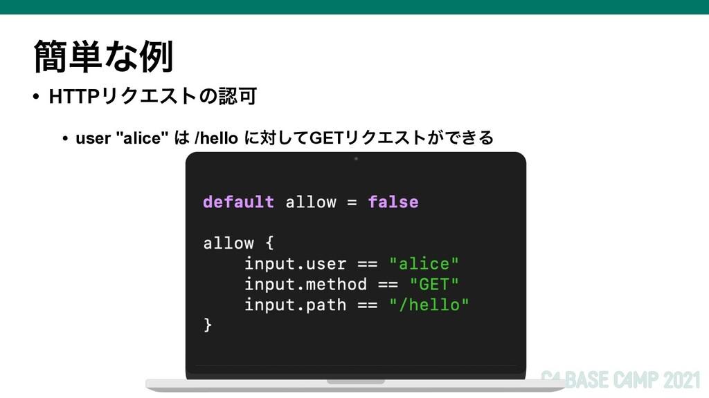 """؆୯ͳྫ • HTTPϦΫΤετͷՄ • user """"alice""""  /hello ʹର͠..."""