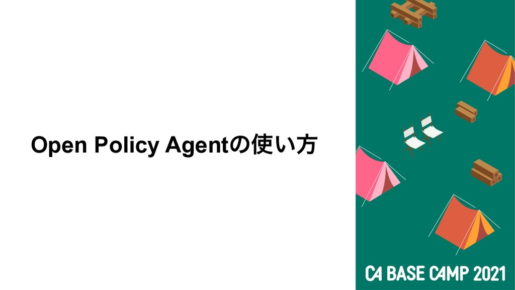 Open Policy Agentͷ͍ํ
