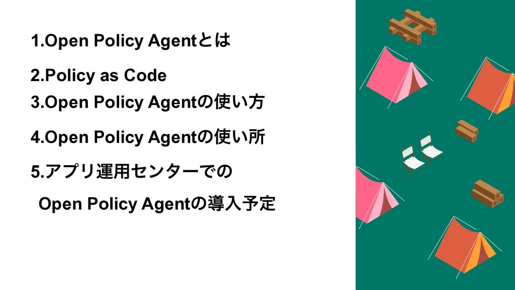 1.Open Policy Agentͱ 2.Policy as Code 3.Open P...