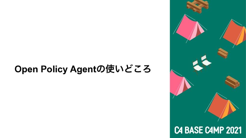 Open Policy Agentͷ͍Ͳ͜Ζ
