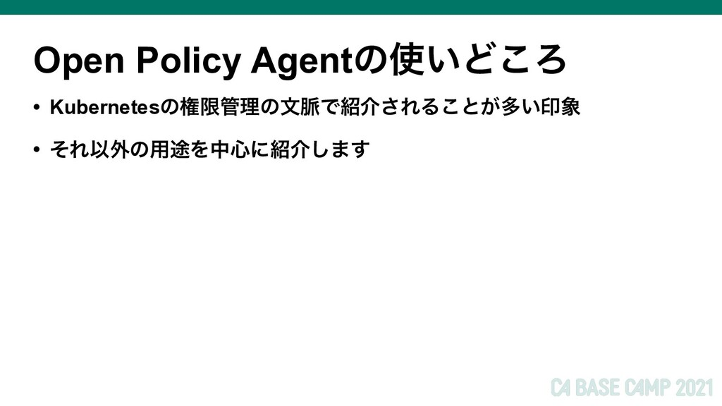 Open Policy Agentͷ͍Ͳ͜Ζ • Kubernetesͷݖݶཧͷจ຺Ͱհ...