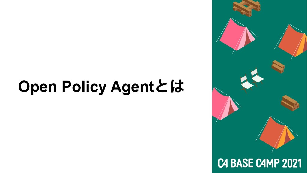 Open Policy Agentͱ