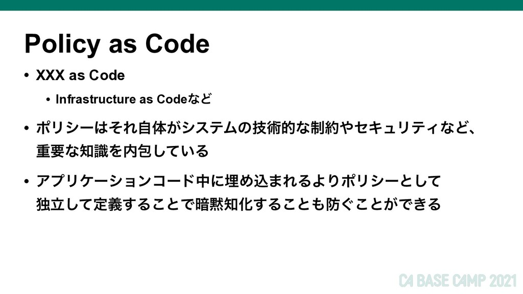 Policy as Code • XXX as Code • Infrastructure a...