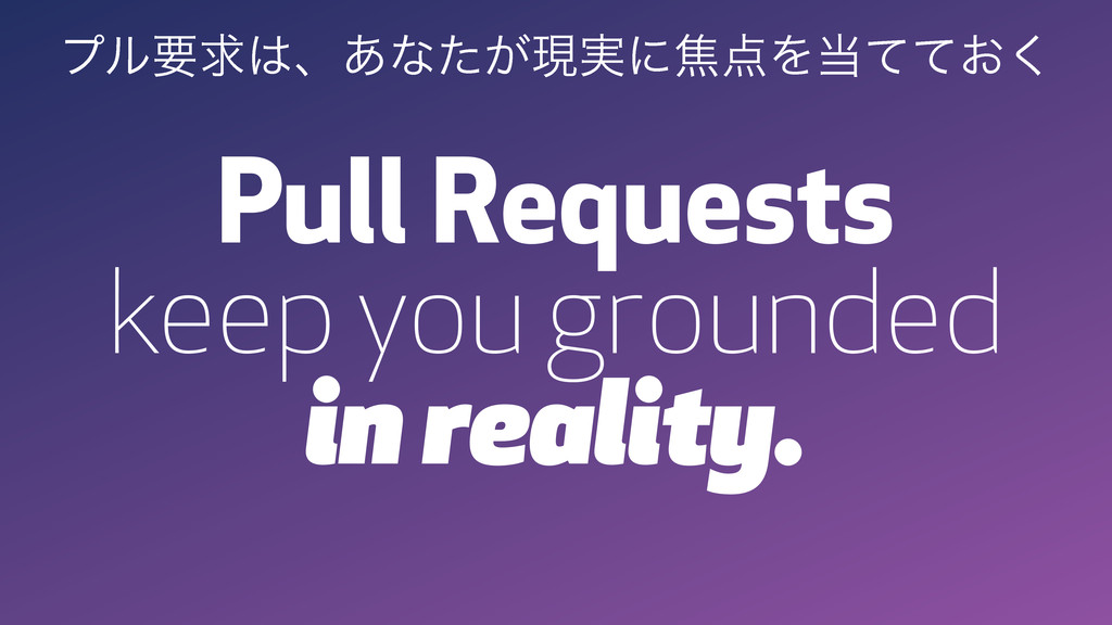 Pull Requests keep you grounded in reality. ϓϧཁ...