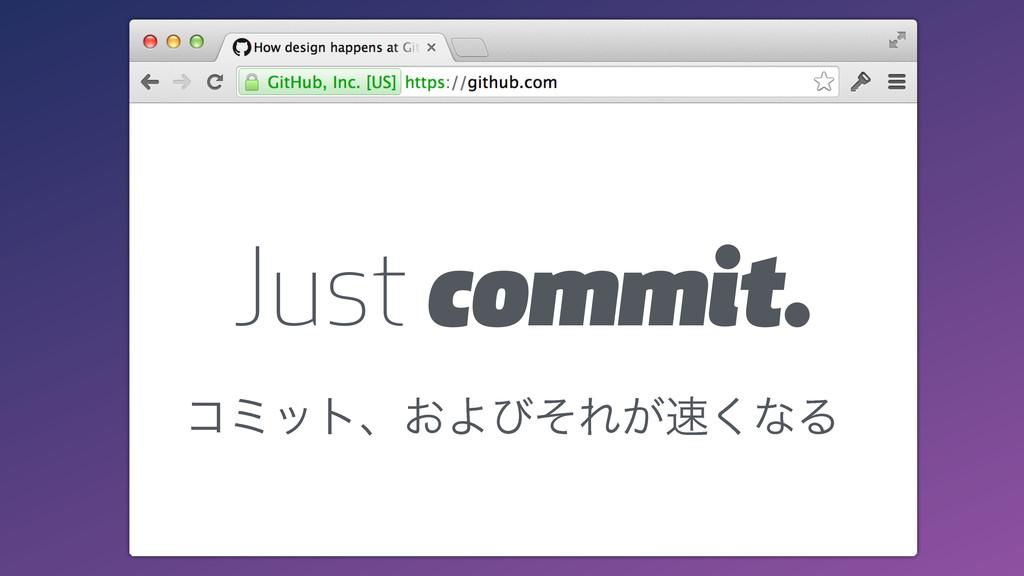 Just commit. ίϛοτɺ͓ΑͼͦΕ͕͘ͳΔ