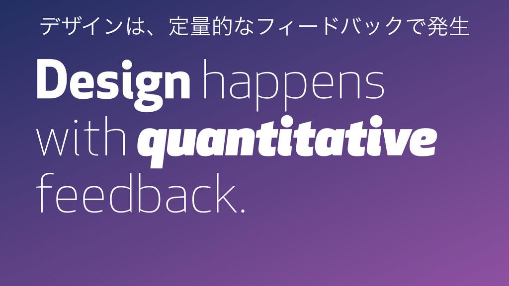 Design happens with quantitative feedback. σβΠϯ...