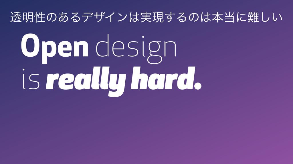 Open design is really hard. ಁ໌ੑͷ͋ΔσβΠϯ࣮ݱ͢Δͷຊ...