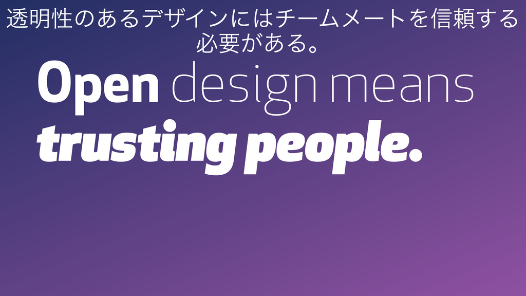 Open design means trusting people. ಁ໌ੑͷ͋ΔσβΠϯʹ...