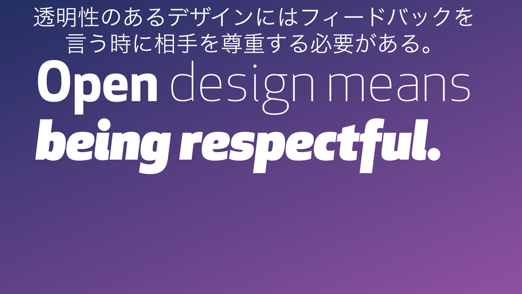 Open design means being respectful. ಁ໌ੑͷ͋ΔσβΠϯʹ...