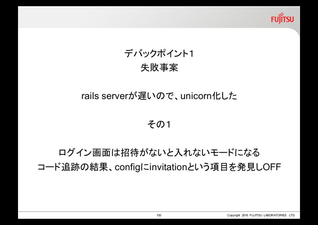 デバックポイント1 失敗事案 rails serverが遅いので、unicorn化した その1...