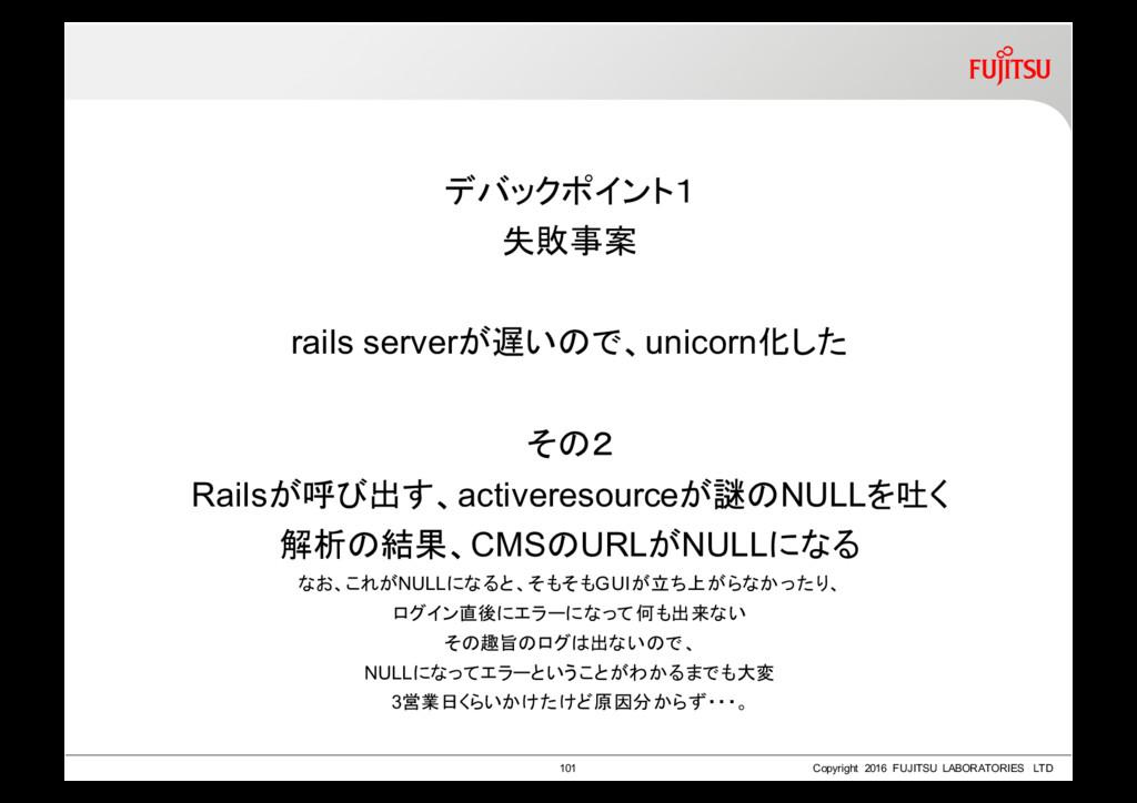 デバックポイント1 失敗事案 rails serverが遅いので、unicorn化した その2...