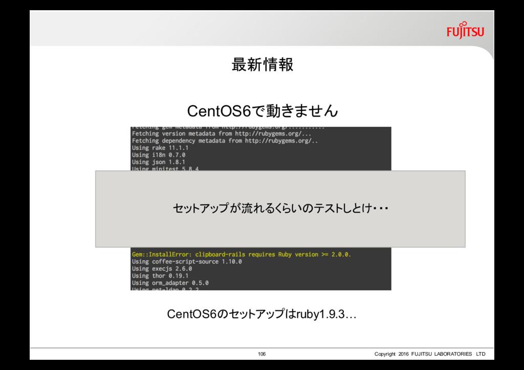 最新情報 CentOS6で動きません 106 Copyright 2016 FUJITSU L...