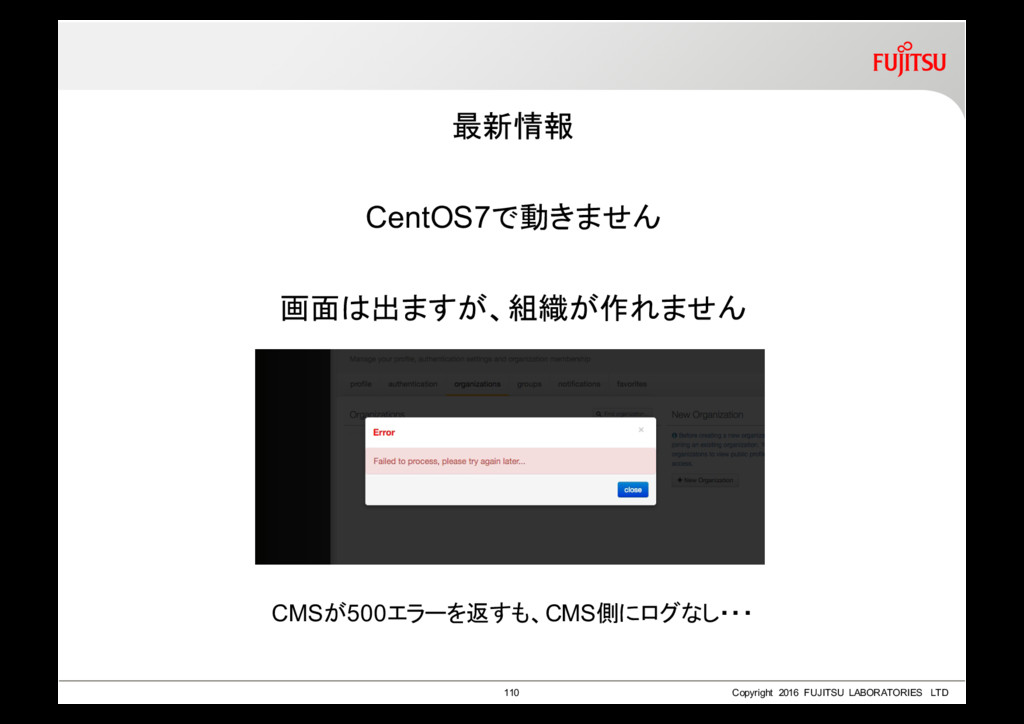 最新情報 CentOS7で動きません 画面は出ますが、組織が作れません 110 Copyrig...