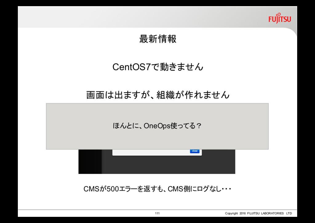 最新情報 CentOS7で動きません 画面は出ますが、組織が作れません 111 Copyrig...