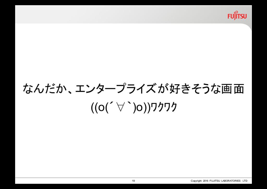 なんだか、エンタープライズが好きそうな画面 ((o(´∀`)o))ワクワク 19 Copyri...